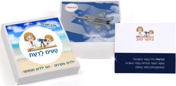 טעים לדעת - ארץ ישראל - חיל האוויר